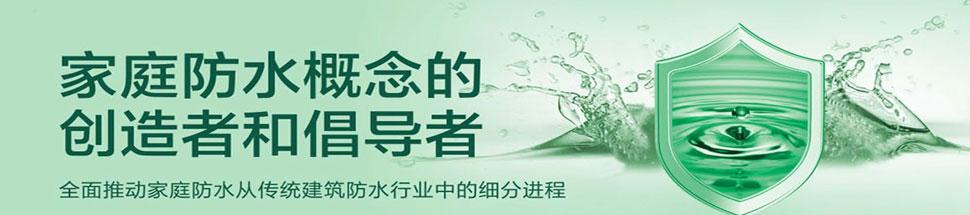 杭州屋顶防水